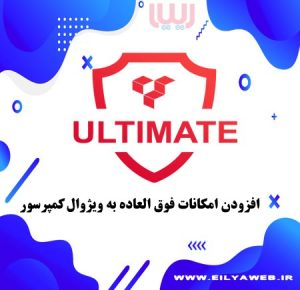 Ultimate-VC