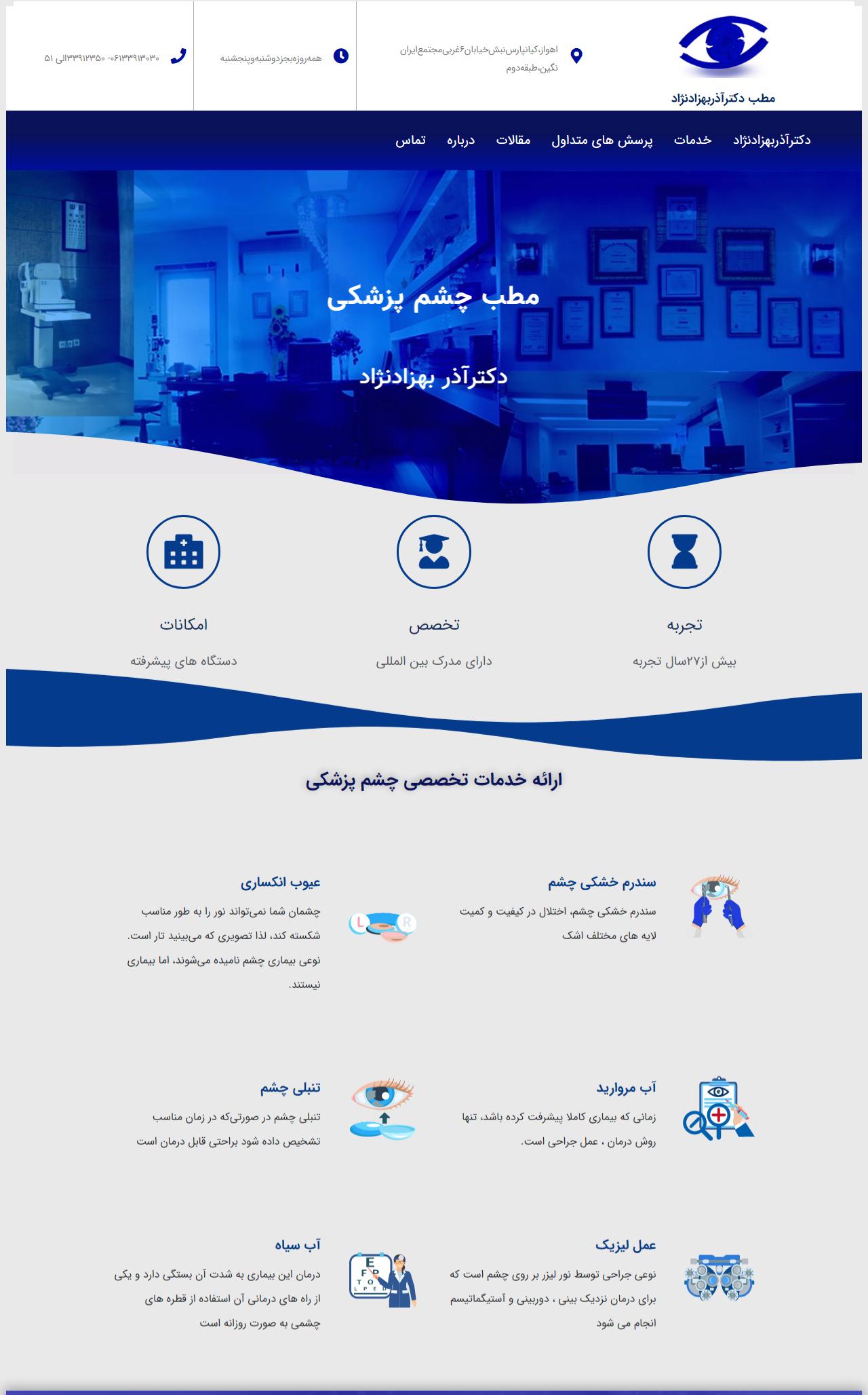 طراحی سایت خانم دکتربهزادنژاد