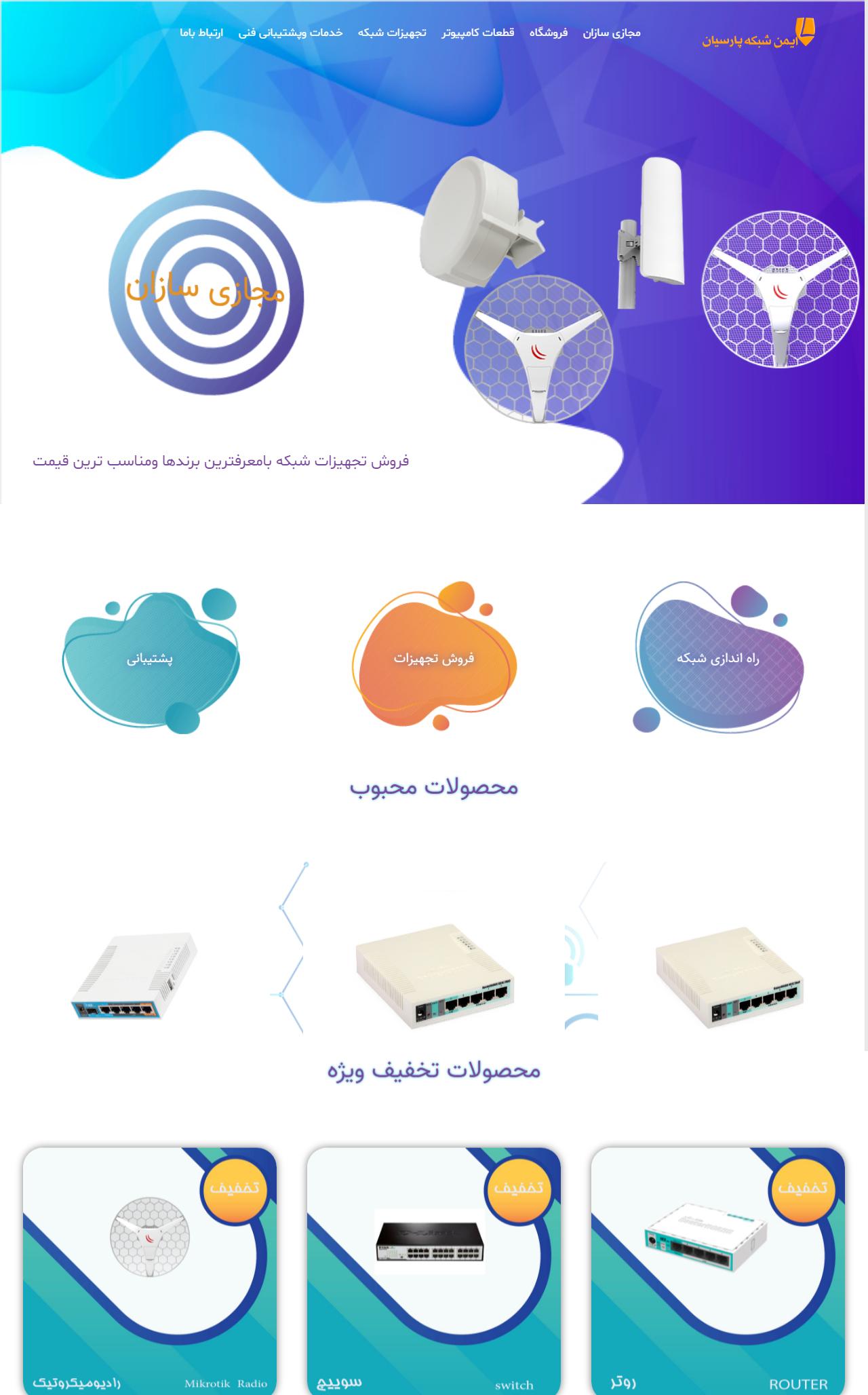 طراحی اختصاصی لندینگ پیج مجازی سازان
